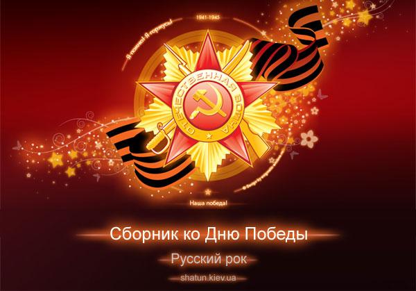 Сборник песен ко Дню Победы. Русский рок