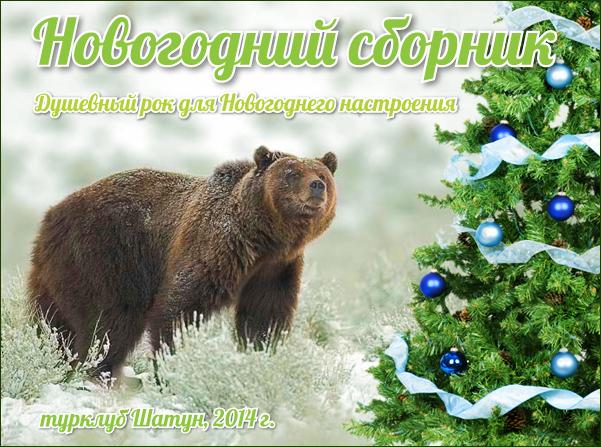 Новогодний шатунский музыкальный сборник!