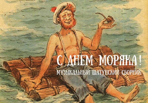 шатунский музыкальный сборник c Днем моряка
