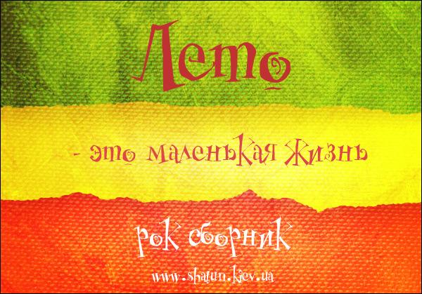 Летний шатунский музыкальный сборник