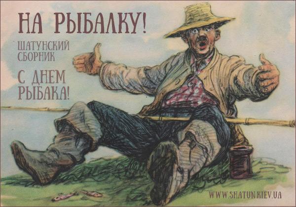 шатунский музыкальный сборник c Днем рыбака