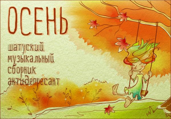 шатунский музыкальный сборник ОСЕНЬ