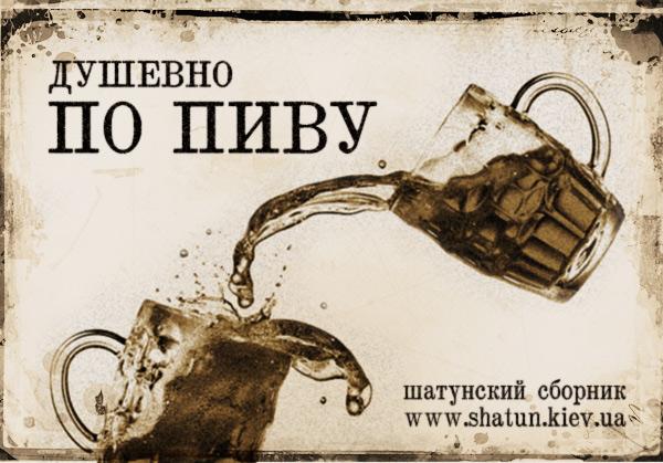 Душевно по пиву шатунский сборник музыки