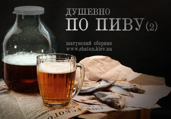 шатунский музыкальный сборник По пиву - 2