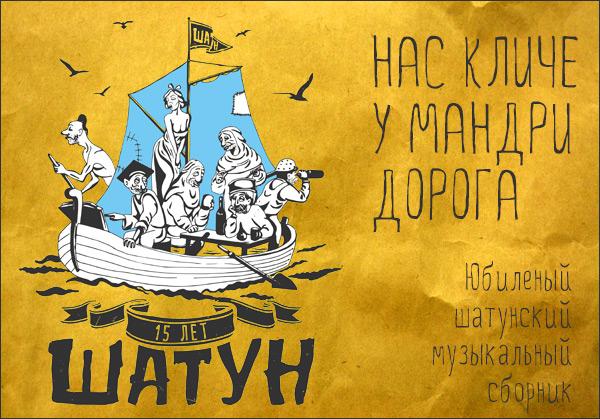 Музыкальный шатунский сборник посвященный 15-летию турклуба Шатуна