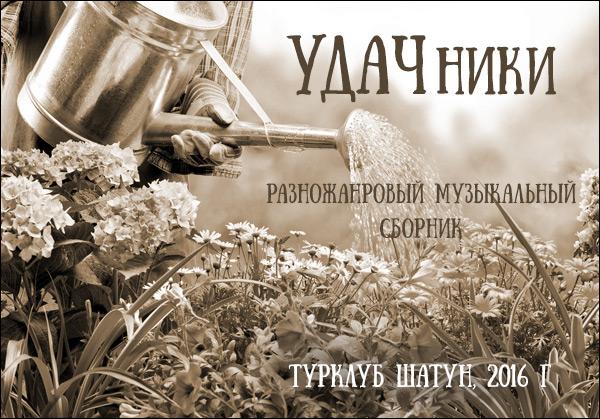 шатунский музыкальный сборник реггей музычки
