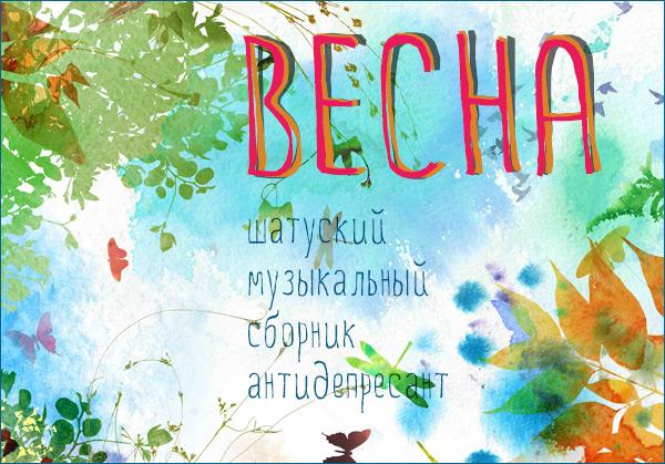 Музыкальный шатунский сборник посвященный приходу весны