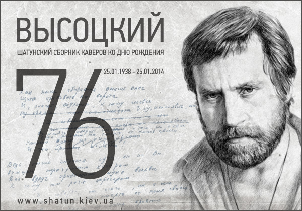 Музыкальный сборник посвященный Дню рождения Высоцкого