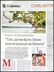 Галицкий корреспондент №41 13 октября 2011 г.