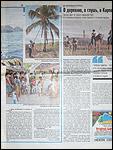 Газета по киевски № 68, 13.04.2010