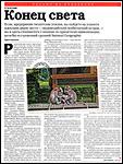 Корреспондент 9 марта 2012 г.